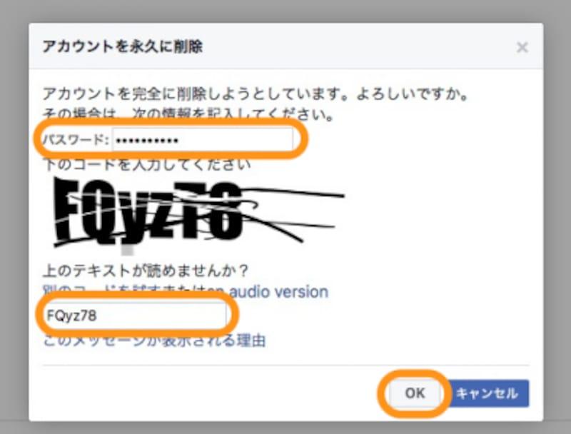 パスワードと表示されているコードを入力して[OK]をクリック