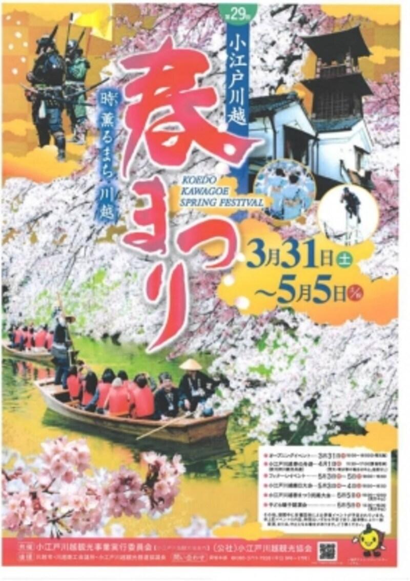 第29回小江戸川越春まつり
