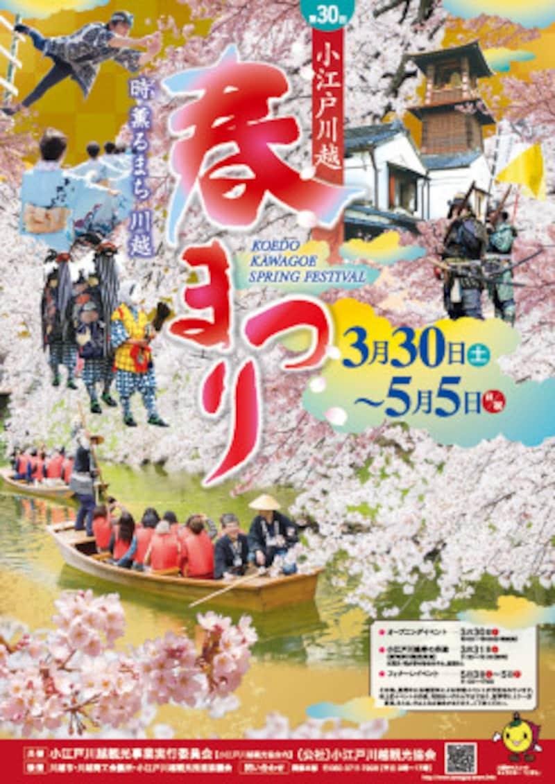 小江戸川越春まつり2019