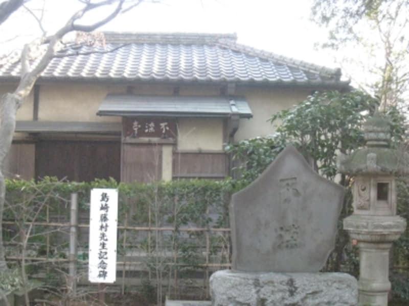 島崎藤村記念碑とゆかりの茶室「不染亭」