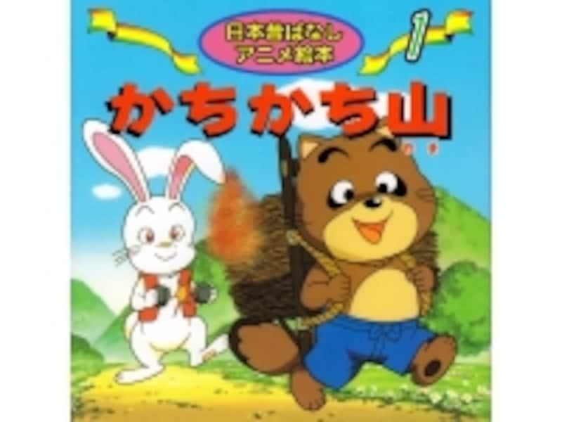 アニメ絵本『かちかち山』の表紙画像