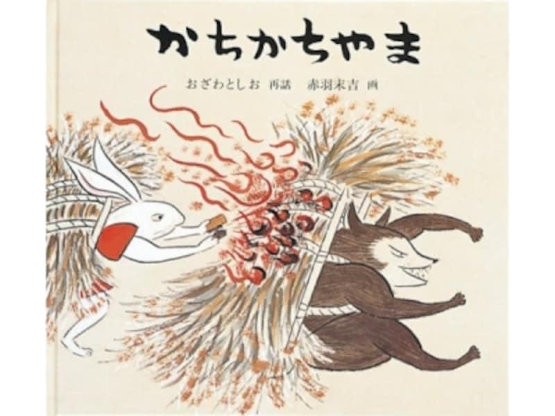 絵本『かちかちやま』の表紙画像