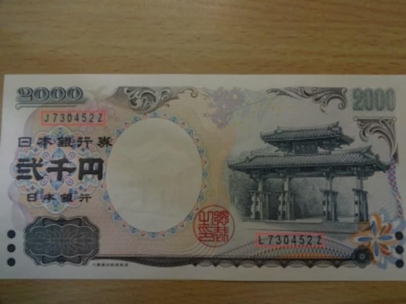 JL券というエラー紙幣とは?2000円札が10万円以上の価値に