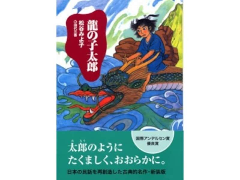 『龍の子太郎』の表紙画像