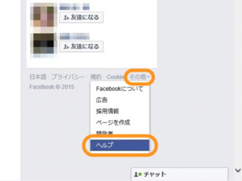 Facebookの画面の右下にある[その他]から[ヘルプ]をクリック