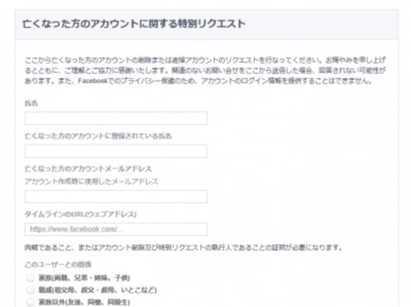 申請者、亡くなったユーザーに関する情報を入力