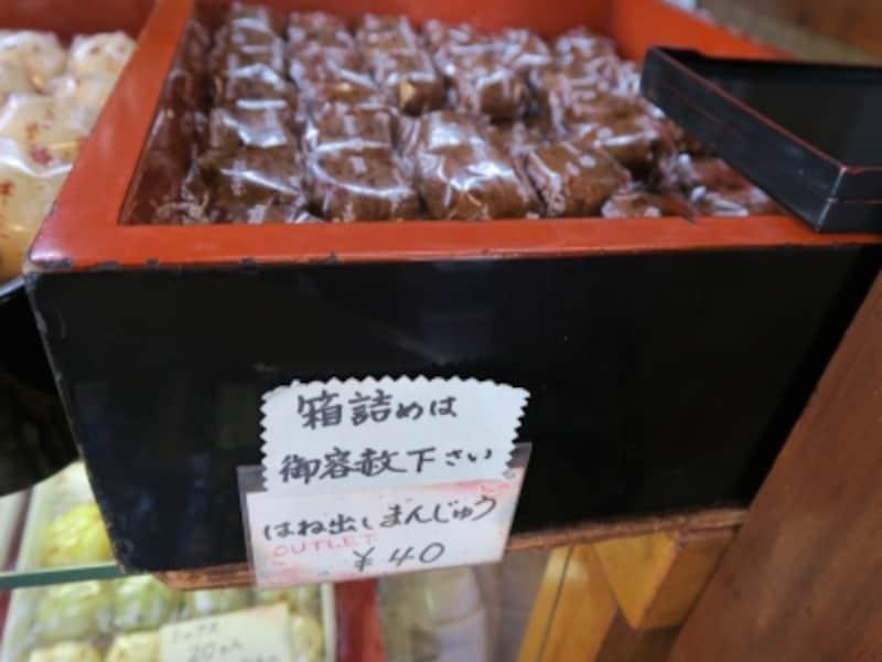 旅館田島屋の温泉饅頭