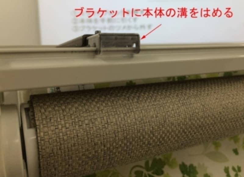 ロールスクリーンの掃除手順、ブラケットに本体の溝をはめる