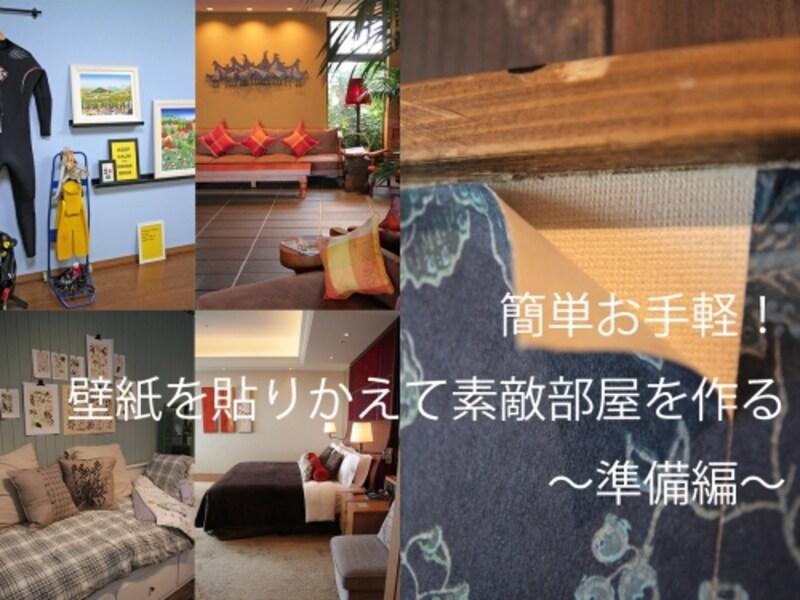 予算1万円のセルフリノベ賃貸の壁紙貼り替え・準備編