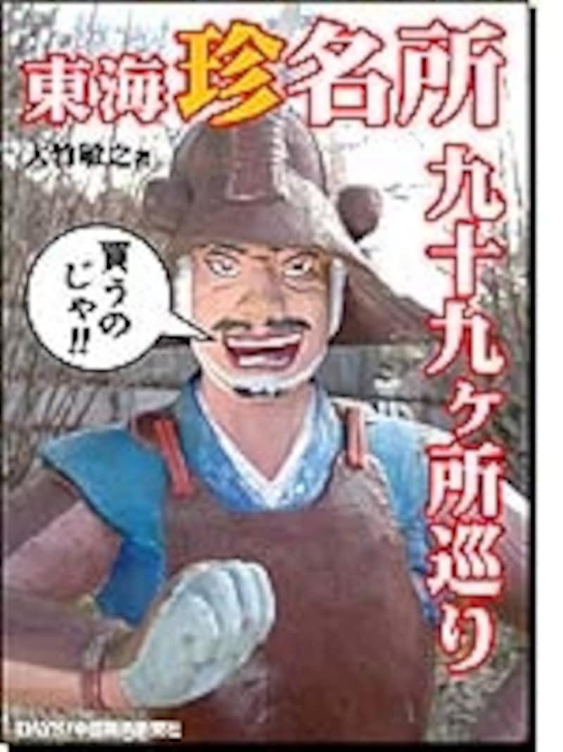 筆者の単行本『東海珍名所九十九ヶ所巡り』。1500円+税で好評発売中!