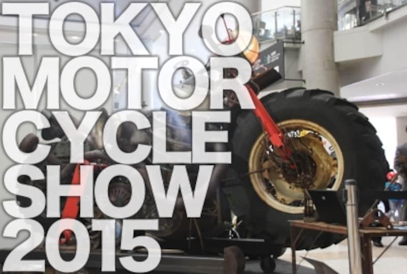 3日間で約13万人という来場者数を記録した東京モーターサイクルショー