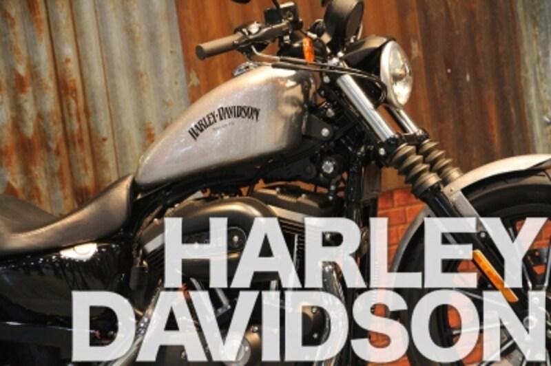 """""""キング・オブ・モーターサイクル""""とも呼ばれるハーレーダビッドソン"""