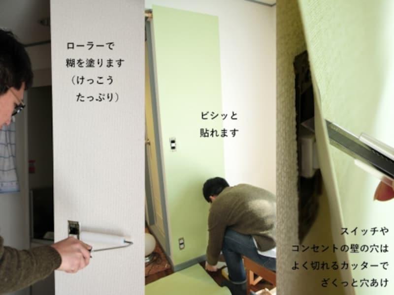 予算1万円セルフリノベ賃貸の壁紙貼り替え・実践編