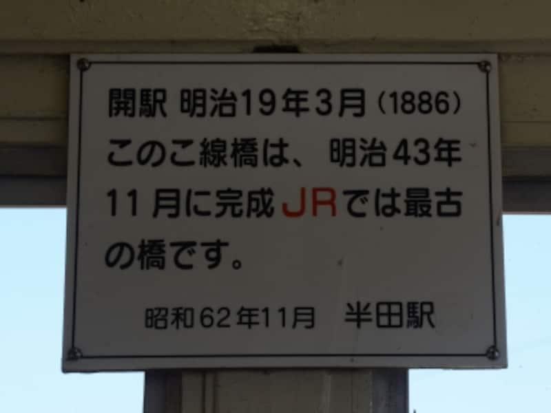 半田駅跨線橋の説明板
