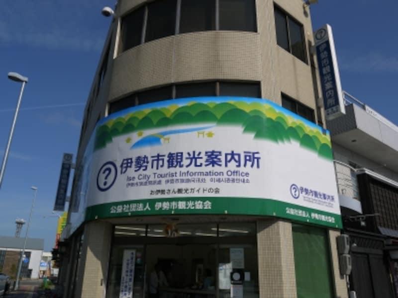 伊勢市観光協会