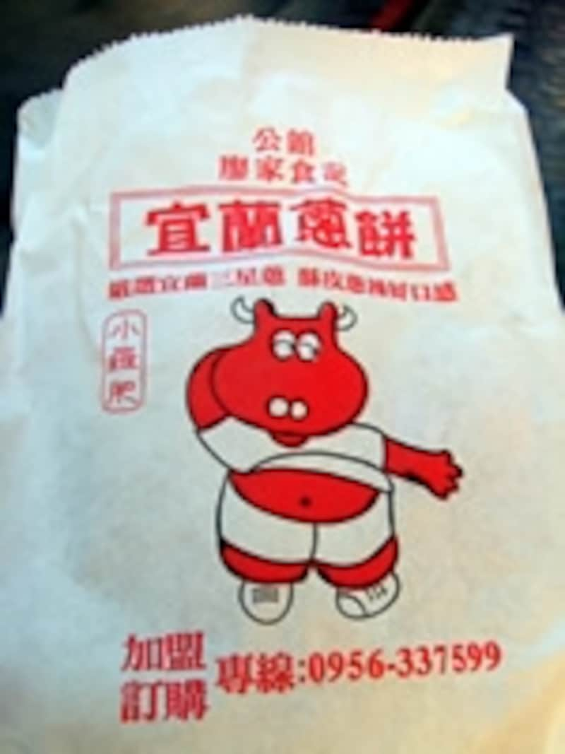 宜蘭葱餅のかわいい袋