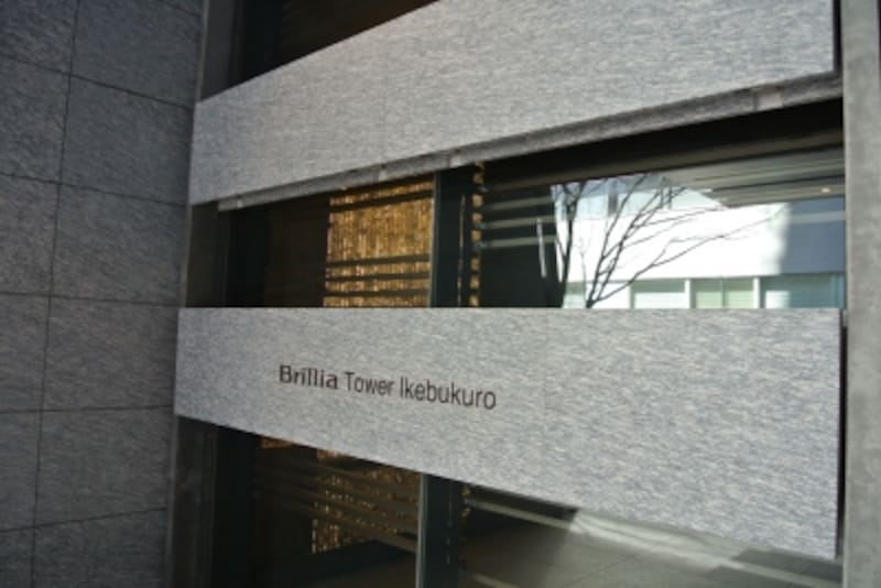「BrilliaTower池袋」のエントランスファサードの一部