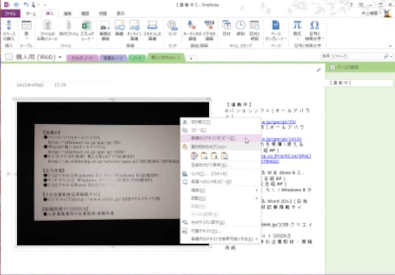 OCR機能が付いているので、撮影した画像に含まれている文字を認識し、テキストデータとして抽出できます。名刺データを取り込むことも可能です