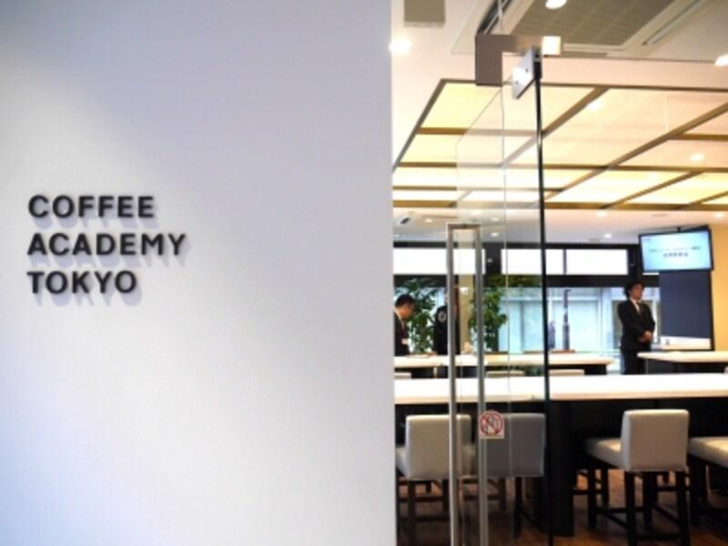 UCCコーヒーアカデミー東京校