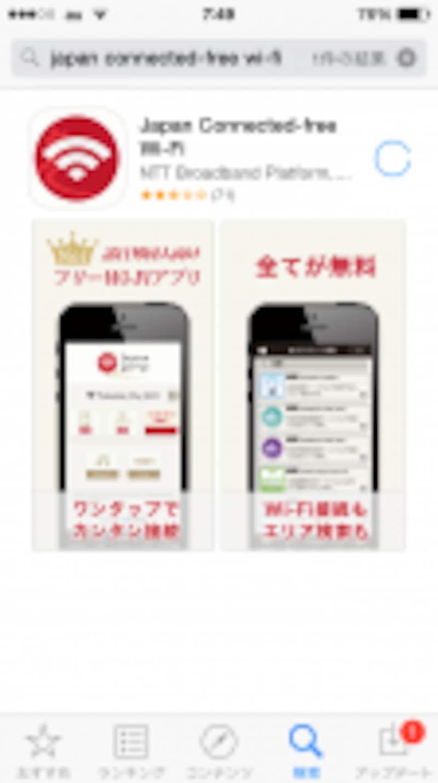 JapanConnected-freeWi-Fi