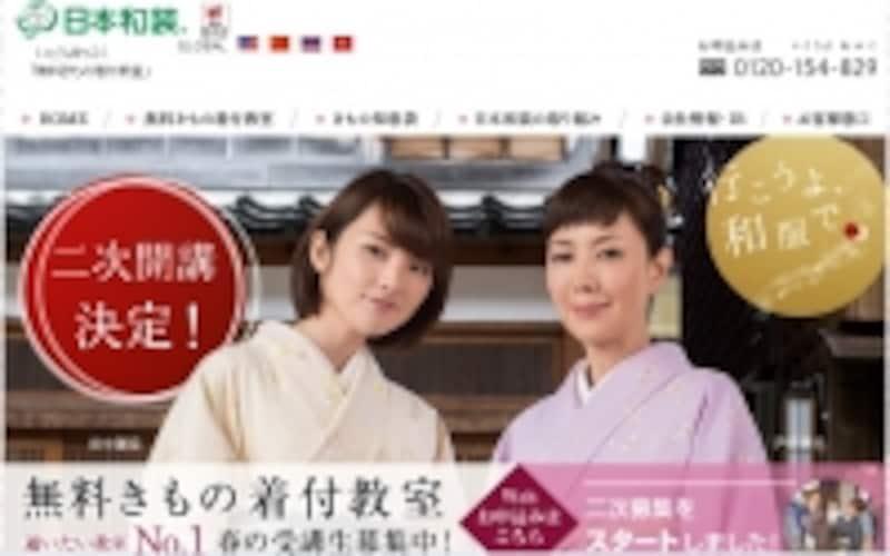 日本和装ホールディングスundefinedWEB