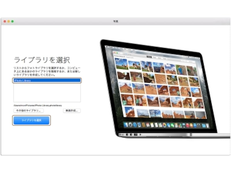 「iPhotoLibrary」を選択