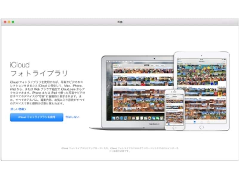 iCloudフォトライブラリを使用するかどうかを選択