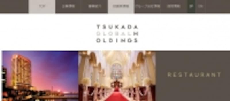 ツカダ・グローバルホールディングスundefinedWEB
