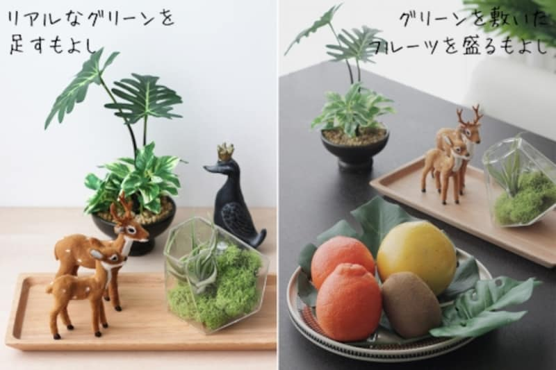 ニトリのフェイクグリーンを上手に飾るテクニック
