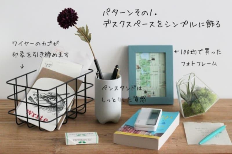 フランフランの緑と花と雑貨で小さなスペースを飾る
