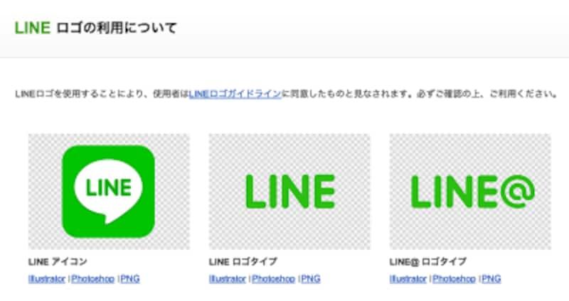 LINE@ロゴは自アカウントの紹介に利用できる