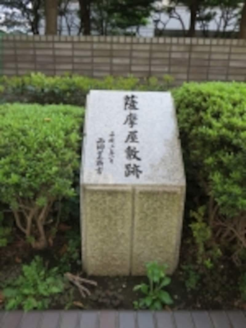 薩摩屋敷跡
