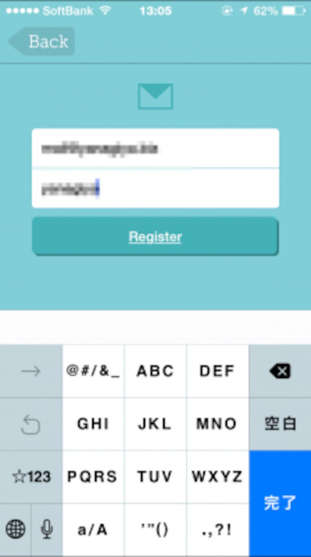 自分のメールアドレスと本アプリで利用するパスワードを入力します。
