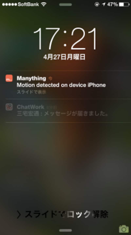 通知をオンにしていると、監視しているiPhoneにメッセージが表示されます。