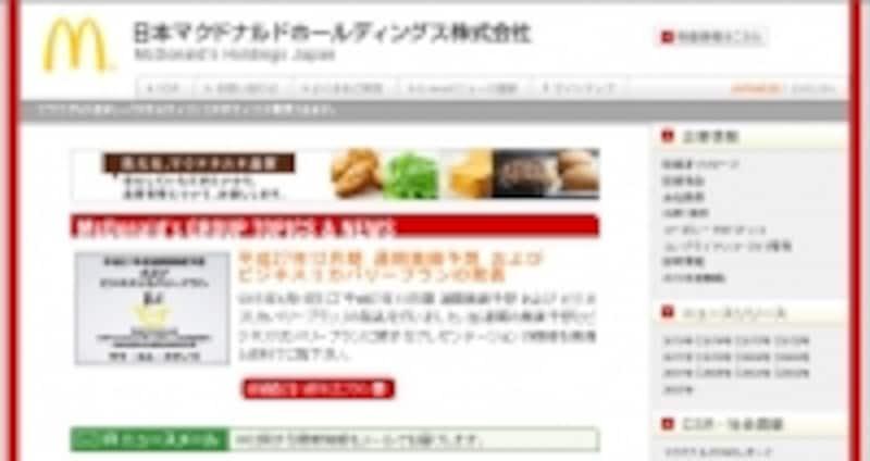 日本マクドナルドホールディングスundefinedWEB