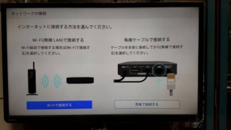 テレビに接続した際の初期設定画面。無線か有線か選択します