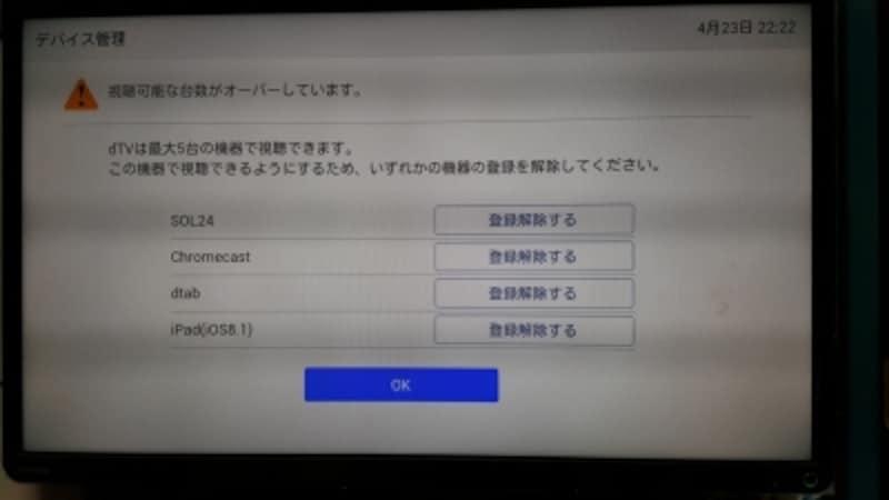dTVを利用できるのは登録した5台の端末のみ。6台目を使う場合は、登録済みの端末を解除する必要があります。