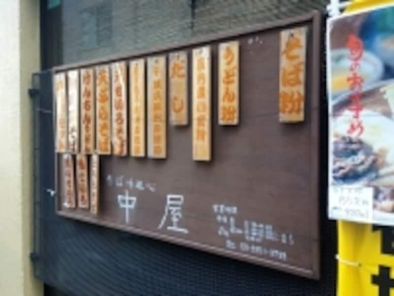 同店壁面のメニュー看板