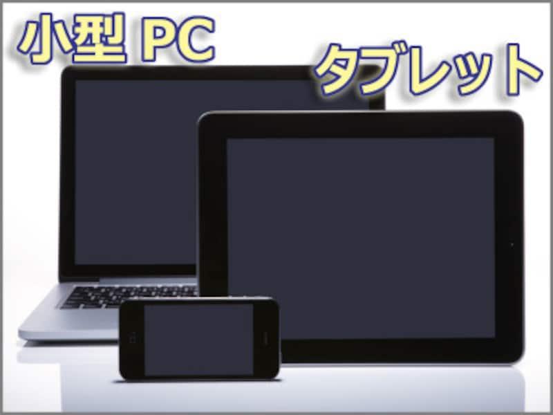 画面の横幅1280pxはPCか? それともタブレットか?