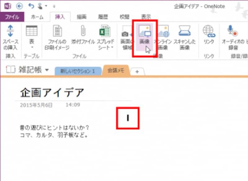1.画像を挿入する位置をクリックして指定したら、[挿入]タブの[画像]ボタンをクリックします