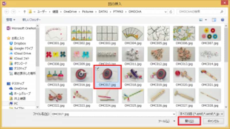 2.[図の挿入]ダイアログボックスが表示されるので、画像を選択して[挿入]ボタンをクリックします