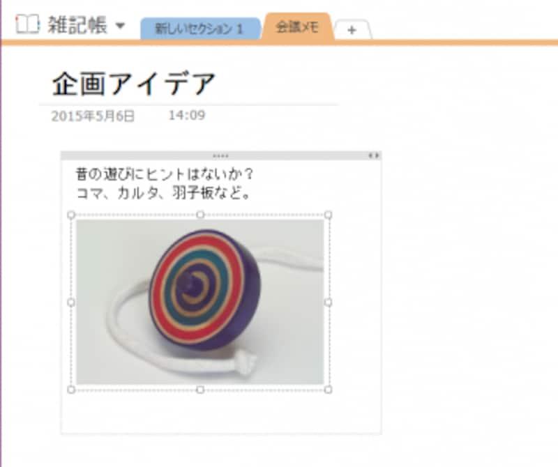 ノートコンテナの中に画像を挿入した例です。文字といっしょに画像を保存しておきたい場合などに便利です