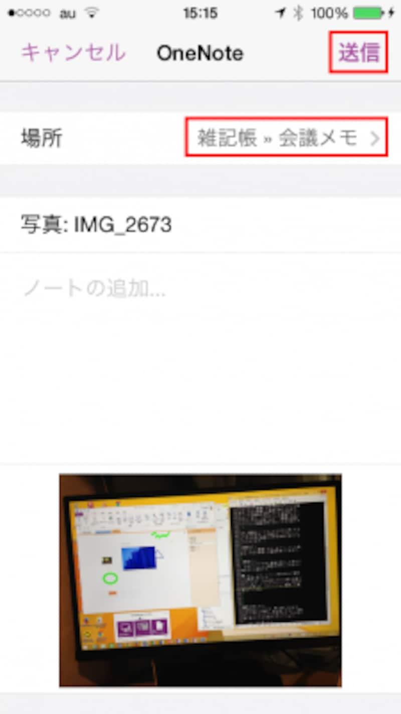 [場所]で挿入したいノートブックとセクションを選択し、右上の[送信]ボタンをタップします。なお、画像は新しいページに挿入されます。ページの名前は「写真:IME_2373」のように「写真:画像ファイル名」となれます