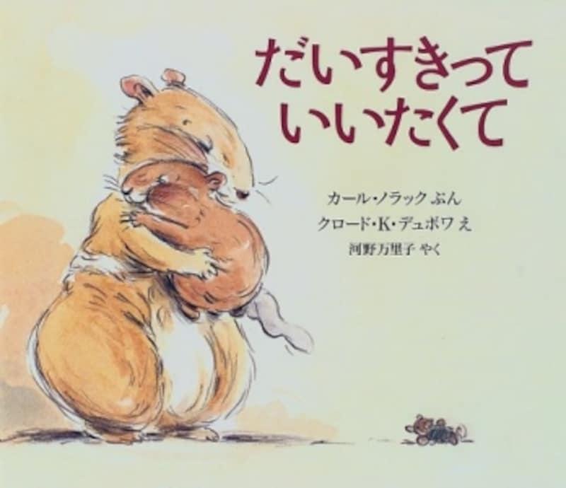3歳児におすすめ人気絵本『だいすきっていいたくて』