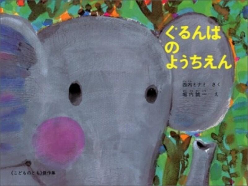 3歳児におすすめ人気絵本『ぐるんぱのようちえん』