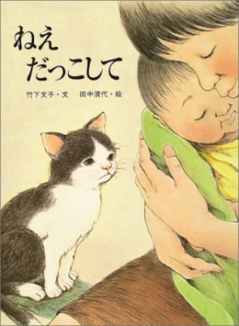 3歳児におすすめ人気絵本『ねえだっこして』