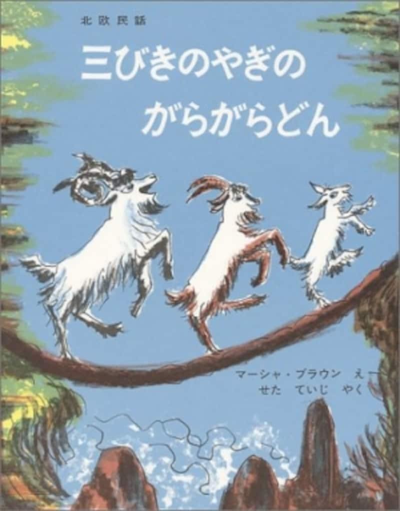 3歳児におすすめ人気絵本『三びきのやぎのがらがらどん』