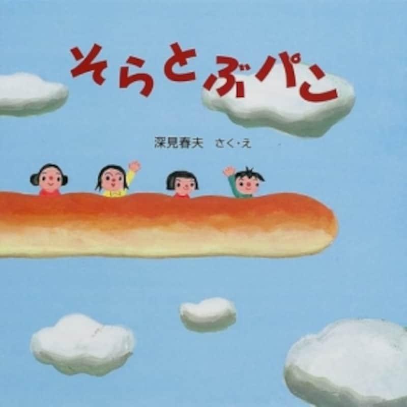 3歳児におすすめ人気絵本『そらとぶパン』