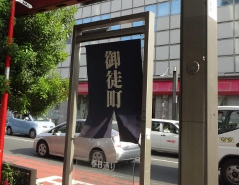 上野広小路、御徒町駅北口、新御徒町駅まで