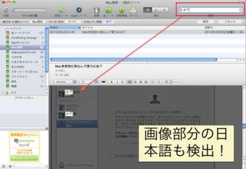 画像内の日本語も検出!ただし精度は高くありません(クリックで拡大)